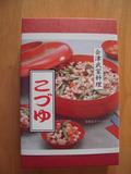 会津郷土料理を堪能できます。
