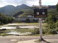 連池サイドホテル