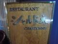 レストランです