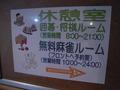 囲碁・将棋・マージャンルーム