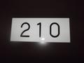 210号室です
