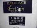 お風呂の入浴時間です