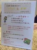 カラオケ・卓球料金