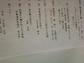 平成二十四年元日の 「竹の内」 献立表