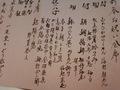 平成二十四年 「新春お祝い会席」 の献立表