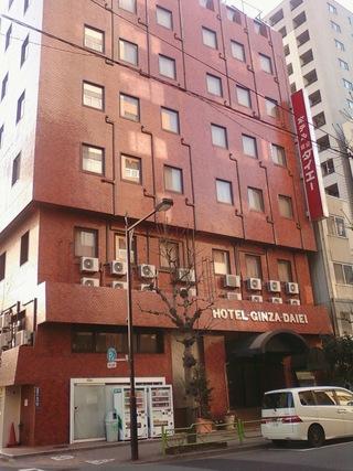 ホテル銀座ダイエーの全景