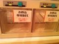 お持込専用BOX