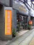 恵美須町病院