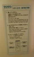 洗浄付きトイレ使用方法