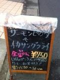 ホテル前の道路にランチ看板