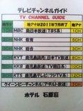 テレビチャンネルガイド