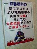 室内でコンロ禁止