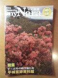 奈良の情報誌販売