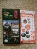 姫路観光パンフレットと飲食店ガイド