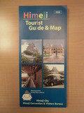 姫路ガイドマップ