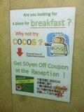 朝食の割引優待