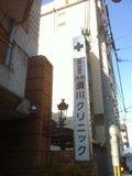 須川クリニック