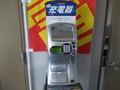 携帯電話の充電器