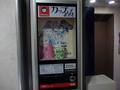 カップ麺の自販機がありました
