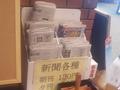 販売用の新聞