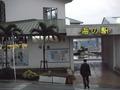 ホテルマハイナウェルネスリゾートオキナワ、隣りは海の駅