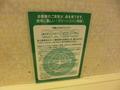 グリーンコイン制度