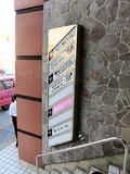 中央階段・案内表示とクリーニング店