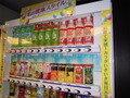 飲み物の自動販売機。