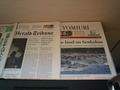 海外の方用の新聞。