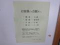 部屋利用のルールです。