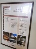 館内の看板