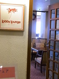 ロビーラウンジ、カフェの入口