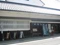 遠藤酒造所