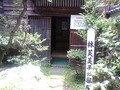 林芙美子の家