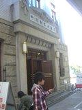 尾道商業会議所資料館