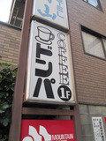 併設喫茶店