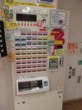 スポーツ施設利用チケット販売機