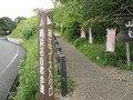 奥浜名自然歩道