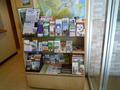 観光案内と割引券