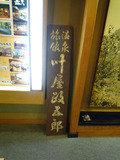 旅館の昔使っていたの看板