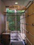 庭園の玄関