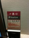 アットステーション