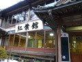 清水寺境内の日本旅館