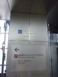 スカイシャトル15階エレベーターホール表示
