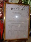 雛のつるし飾り(解説)/15階ロビー