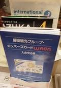 藤田観光グループ メンバーズカードWAON入会申込書