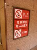 禁煙、火気厳禁、危険物品持ち込み厳禁