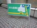 ホテル駐車場の案内板