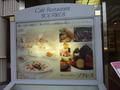 cafeレストラン・SOLARESの看板です