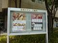 宝塚ホテルのご案内(レストラン案内の看板)